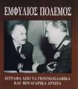 eMFULIOS_POLEMOS_kONTIS_sFETAS