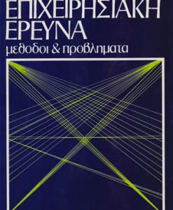 epiuxeiriasiki-ereuna
