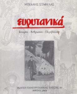 eyrytanika