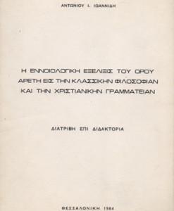i_ennoiologiki_exelixis_tou_orou_areti_eis_tin_klassikin_filosofian_kai_tin_xristianikin_grammateian_Ioannidis_I_Antonis