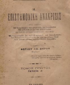 i_epistimoniki_anakrisis_Gross_Hanns