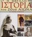 i_megali_istoria_tou_20ou_aiona_11_tomoi