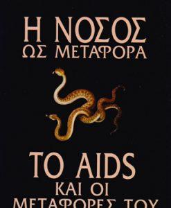 i_nosos_os_metafora_to_aids_kai_oi_metafores_tou_Sontag_Souzan
