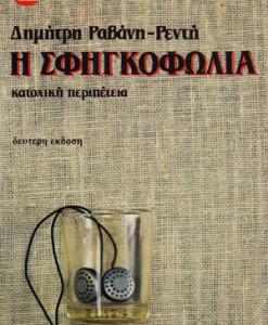 i_sfigkofolia_Rentis_Rabanis_Dimitris