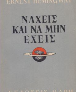 naxeis-kai-namin-exeis