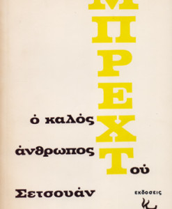 o_kalos_anthropos_tou_Setsoyan_Brecht