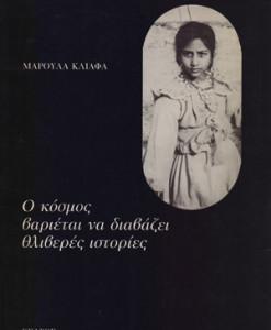 o_kosmos_barietai_na_diabazei_thliberes_istories_Kliafa_Maroula