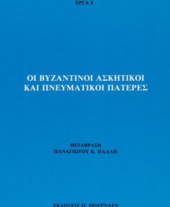 oi-vizantinoi-antrhropoi