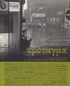 protagma_10