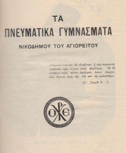 ta-pneumatika-gimnasmata