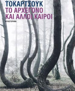 to_arxegono_kai_alloi_kairoi_Olga_Toukartsouk