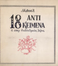18-ANTI-KEIMENA