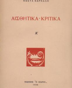 AISTHITIKA-KRITIKA