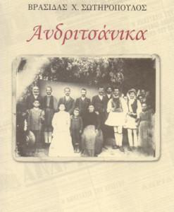 ANDRITSANIKA