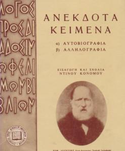ANEKDOTA-KEIMENA