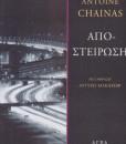 Aposteirosi_Chainas_Antoine