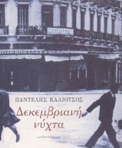 Dekembriani_nuxta_Kaliotsos_Pantelis