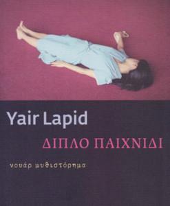 Diplo_Paixnidi_Lapid_Yair