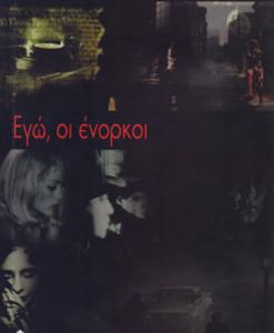 EGO_OI_ENORKOI_sPILLANE_mICKEY