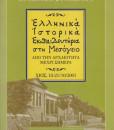 ELLINIKA-ISTORIKA-EKPAIDEUTIRIA