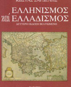 Ellinismos_kai_Elladismos_Sardelis_kostas