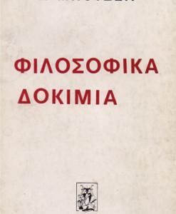 FILOSOFIKA-DOKIMIA