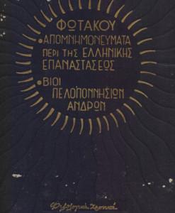 Fotakou_apomnimoneumata_peri_tis_ellinikis_epanastaseos