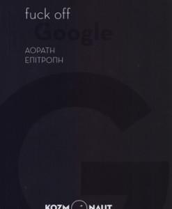 Fuck_off_Google_Aorati_Epitropi_