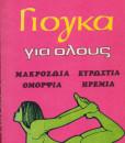 GIOGKA-GIA-OLOUS