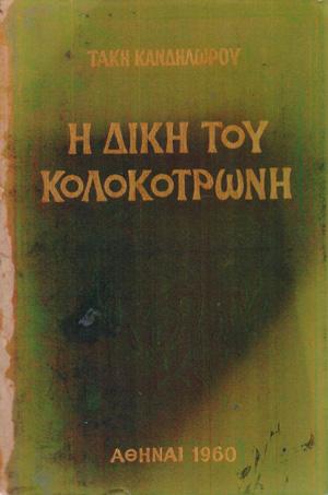 I-DIKI-TOU-KOLOKOTRONI