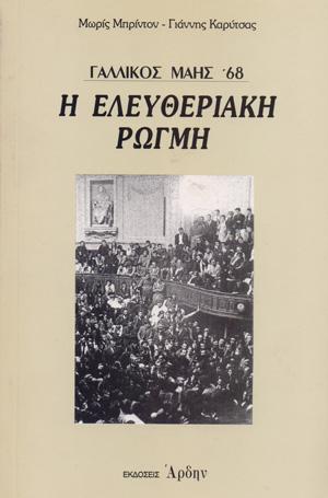 I-ELEYTHERIAKI-ROGMI