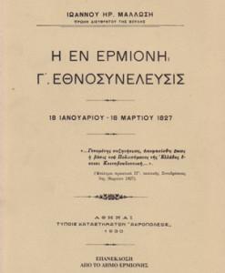 I-EN-ERMIONI-G-ETHNOSINELEUSI
