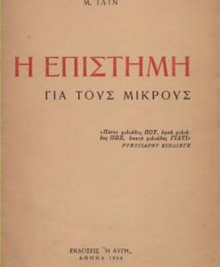 I-EPISTIMI-GIA-MIKROUS