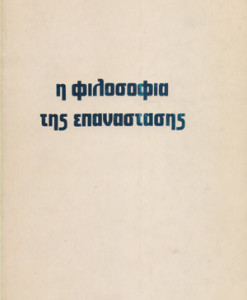 I-FIFLOSOFIA-TIS-EPANASTASIS
