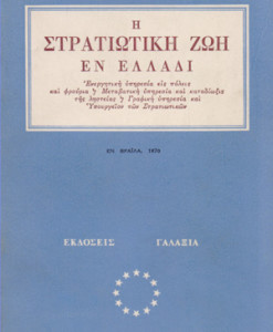 I-STRATIOTIKI-ZOI-EN-ELLADI