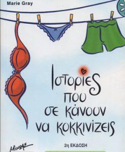 ISTORIES-POU-SE-KANOUN-NA-KOKKINIZEIS