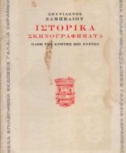 ISTORIKA-SKINOGRAFIMATA