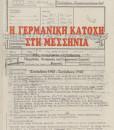 I_Germaniki_Katoxi_sti_Messinia_Zerbis_I_Nikos