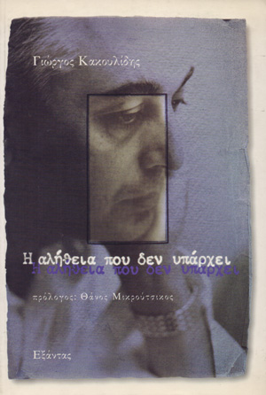 I_alitheia_pou_den_uparxei_Kakoulidis_Giorgos