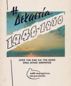 I_dekaetia_1940-1950_Oikonomou_D_Kostas
