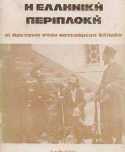 I_elliniki_periploki_oi_bretanoi_stin_katexomenoi_ellada_Myers_W.C.E