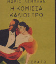 I_komissa_Kaliostro_Lemplan_Moris