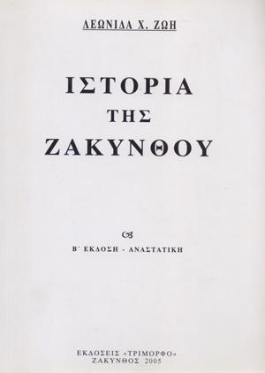 Istoria_tis_Zakunthou_Zois_Leonidas