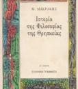 Istoria_tis_filosofias_tis_thriskeias