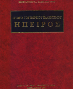 Istoria_tou_Boreiou_Ellinismou_Ipeiros_Bakalopoulos_Konstantinos