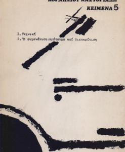 KEIMENA-5