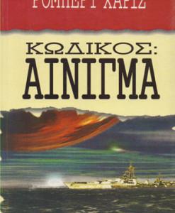 KODIKOS-AINIGMA