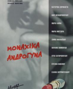 MONAXIKA-ANDROGYNA