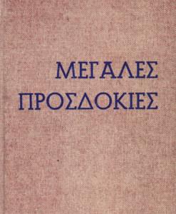 Megales_prosdokies_Ntikens_Kaloros
