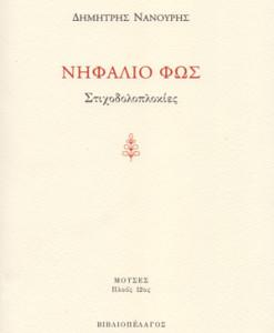 Nifalio_fos_Nanouris_Dimitris